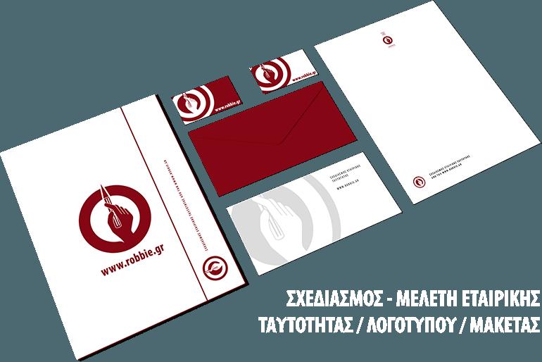 sxediasmos-etairikis-taytotitas-robbie-logo
