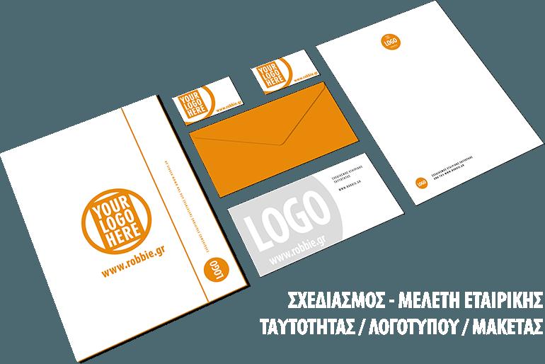 sxediasmos-etairikis-taytotitas-your-logo