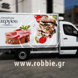 Στεργίου - Sandwich / Σήμανση οχημάτων 3