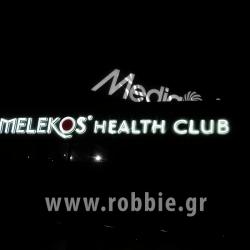 MELEKOS HEALTH CLUB / Σήμανση καταστήματος 14