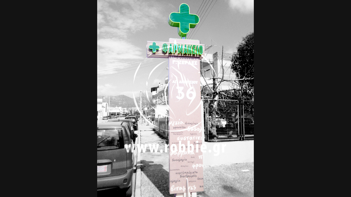 Φαρμακείο ΖΕΡΔΕΣ / Σήμανση καταστήματος 4