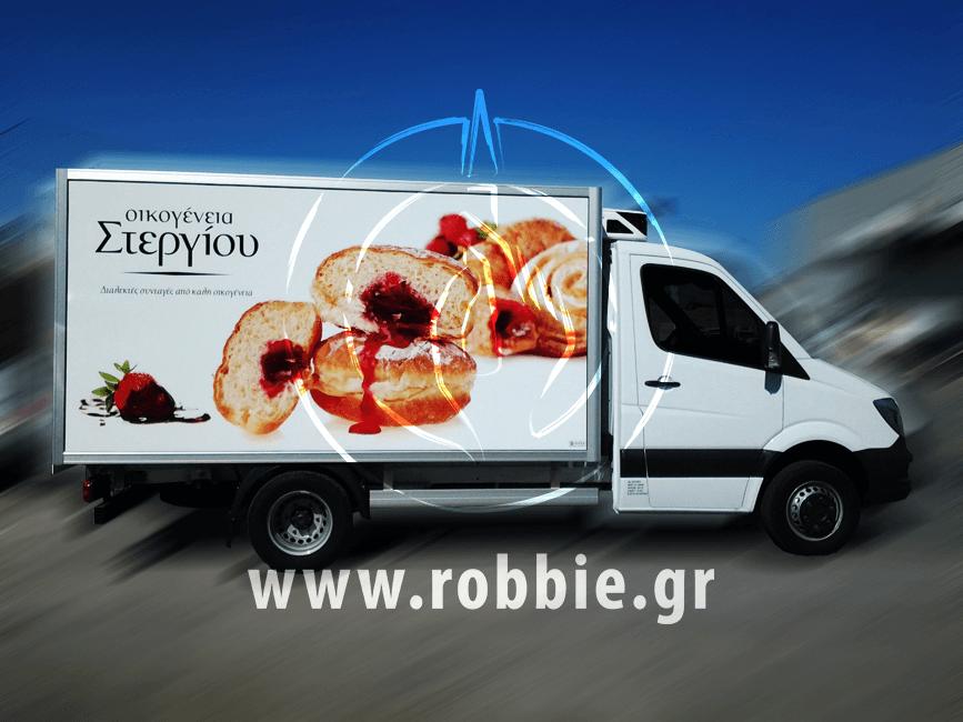Στεργίου - Donut / Σήμανση οχημάτων 1