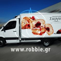 Στεργίου - Donut / Σήμανση οχημάτων 2