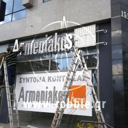Armeniakos Home / Σήμανση καταστήματος 1