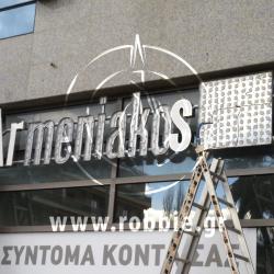 Armeniakos Home / Σήμανση καταστήματος 2