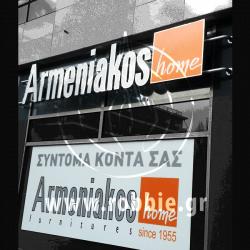 Armeniakos Home / Σήμανση καταστήματος 4