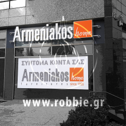 Armeniakos Home / Σήμανση καταστήματος 5