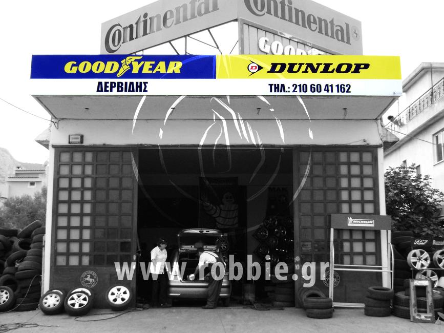 Goodyear - Dunlop / Σήμανση καταστήματος 2