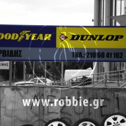 Goodyear - Dunlop / Σήμανση καταστήματος 4