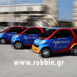 Ορίζοντες / Σήμανση οχημάτων 3