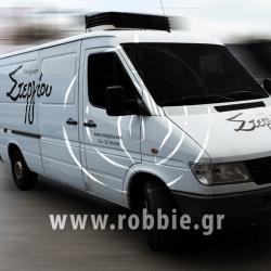 Στεργίου - Υπογραφή / Σήμανση οχημάτων 1