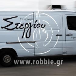 Στεργίου - Υπογραφή / Σήμανση οχημάτων 2