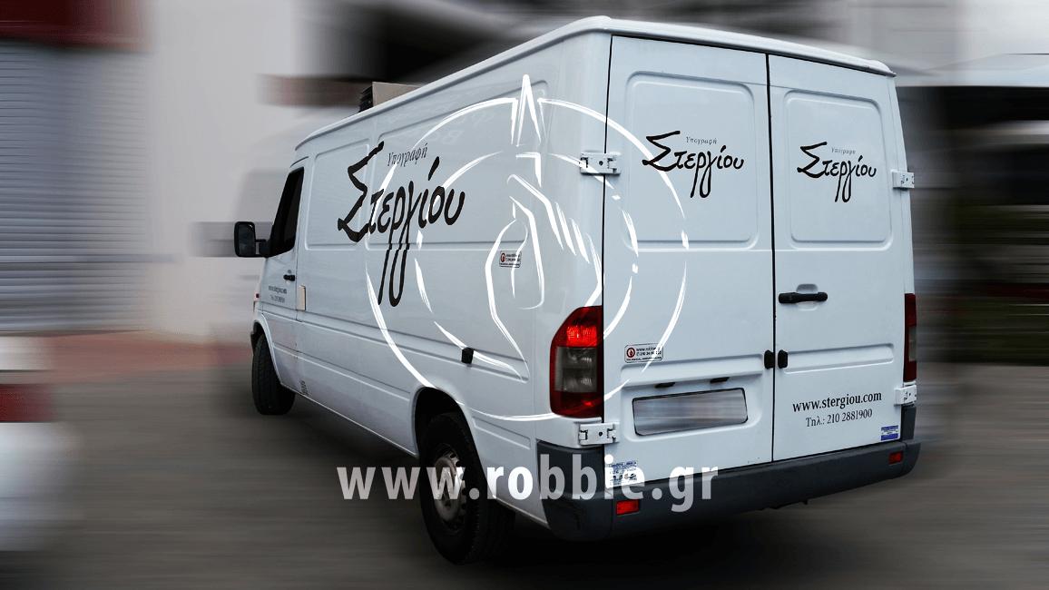 Στεργίου - Υπογραφή / Σήμανση οχημάτων 4