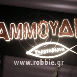 Αμμούδι - Ψαροταβέρνα / Επιγραφές 1