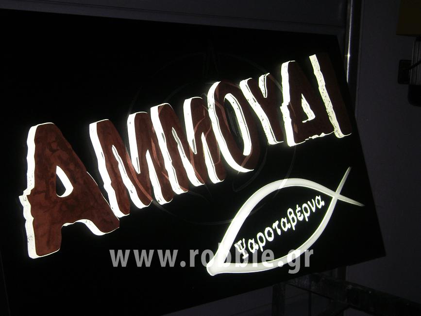 Αμμούδι - Ψαροταβέρνα / Επιγραφές 2