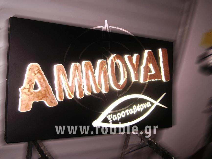 Αμμούδι - Ψαροταβέρνα / Επιγραφές 3
