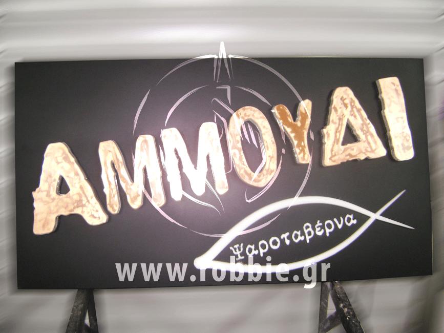 Αμμούδι - Ψαροταβέρνα / Επιγραφές 4