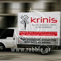 KRINIS / Μουσαμάδες φορτηγών 1