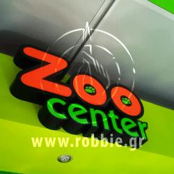ZOO CENTER / Σήμανση καταστήματος 10