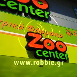 ZOO CENTER / Σήμανση καταστήματος 11