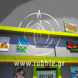 ZOO CENTER / Σήμανση καταστήματος 15