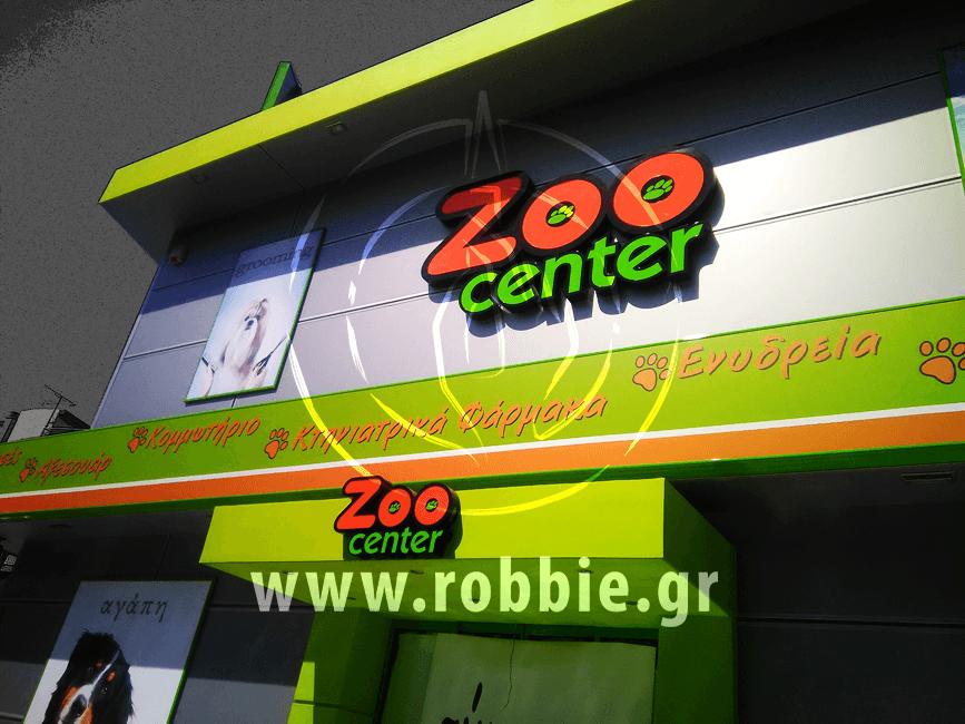 ZOO CENTER / Σήμανση καταστήματος 5