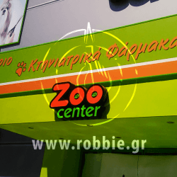 ZOO CENTER / Σήμανση καταστήματος 6