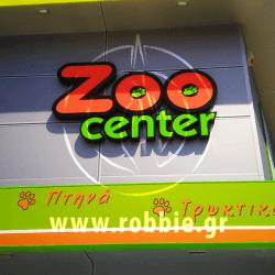 ZOO CENTER / Σήμανση καταστήματος 7