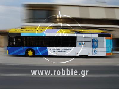 ΔΕΛΤΑ / Trolley 1