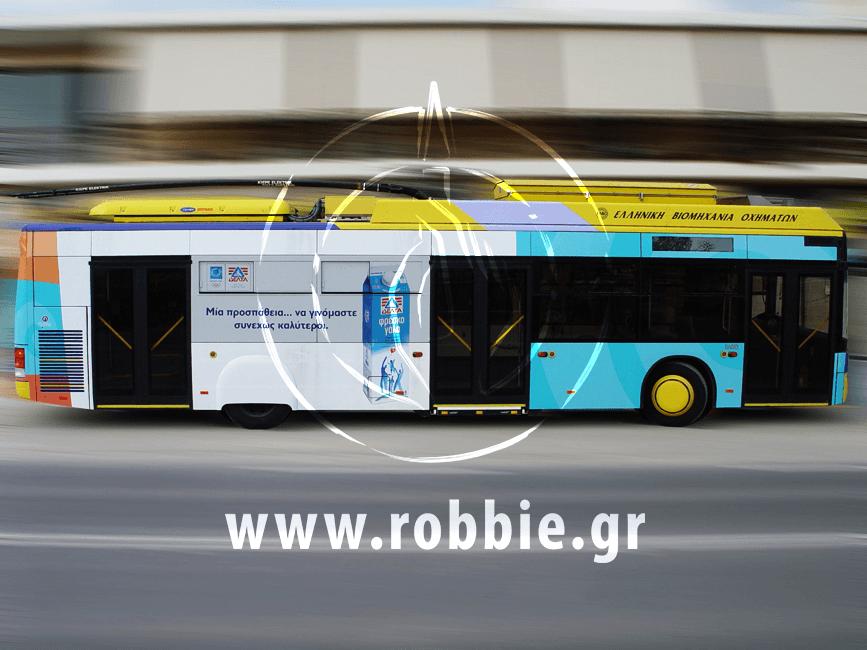ΔΕΛΤΑ / Trolley 2