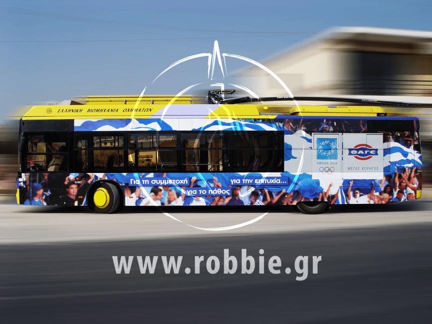 ΦΑΓΕ / Trolley 2