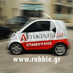 Aytokinisi / Σήμανση smart 2