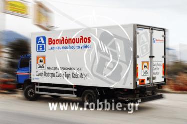 ΑΒ Βασιλόπουλος - Σειρά προϊόντων 360 / Σήμανση οχημάτων 1