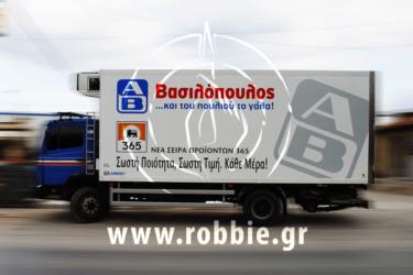 ΑΒ Βασιλόπουλος - Σειρά προϊόντων 360 / Σήμανση οχημάτων 2