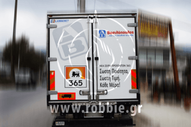 ΑΒ Βασιλόπουλος - Σειρά προϊόντων 360 / Σήμανση οχημάτων 3