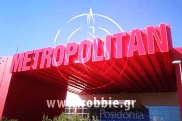 Metropolitan Expo / Επιγραφή 21