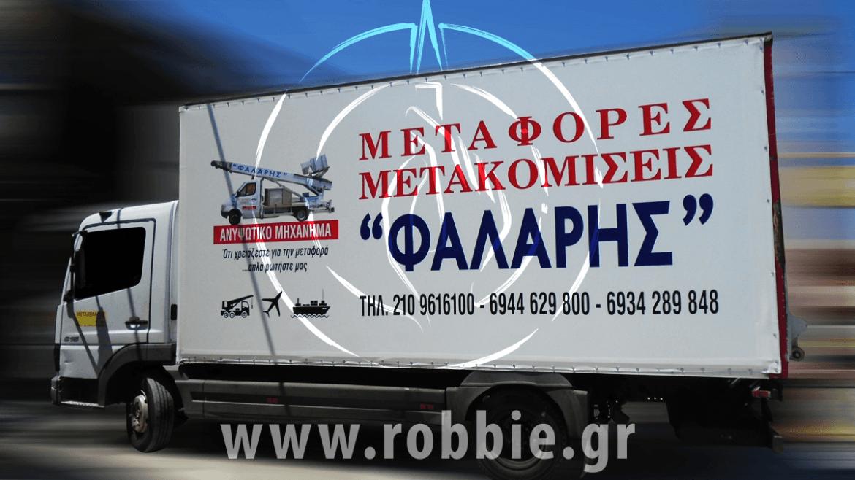 ΦΑΛΑΡΗΣ Μεταφορική / Μουσαμάδες φορτηγών 2