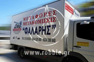 ΦΑΛΑΡΗΣ Μεταφορική / Μουσαμάδες φορτηγών 1