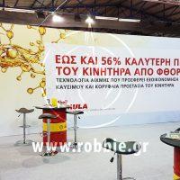 Shell Rimula / Εκθεσιακό περίπτερο 4