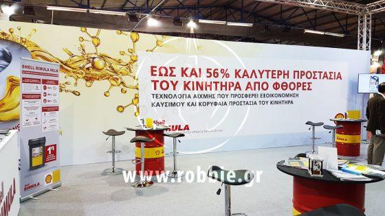 ekthesiako-periptero-shell-rimula-4