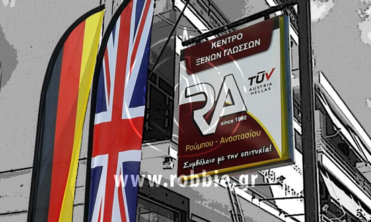 Κέντρο Ξένων Γλωσσών Ρούμπου Αναστασίου / Επιγραφές - Σημαίες 2