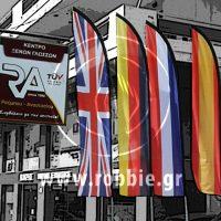Κέντρο Ξένων Γλωσσών Ρούμπου Αναστασίου / Επιγραφές - Σημαίες 4