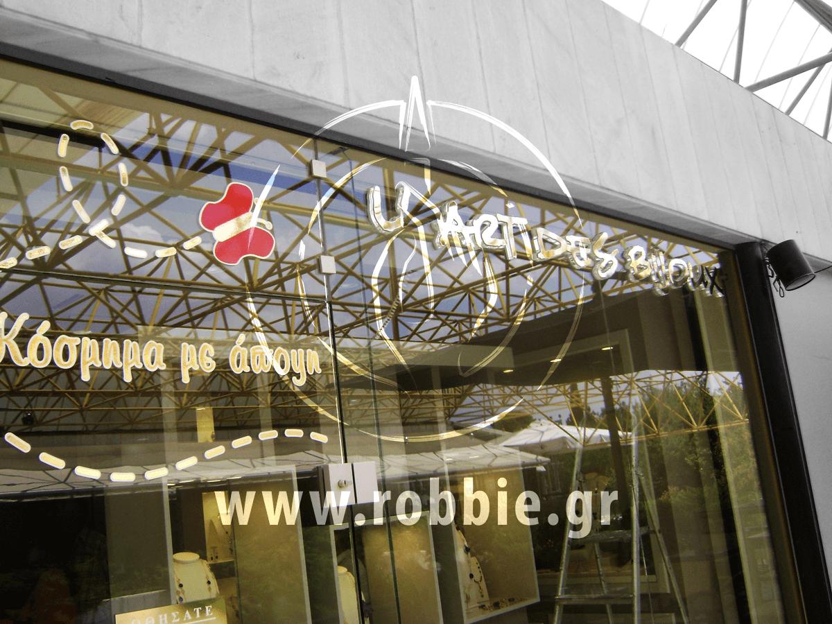 L'Art des Bijoux / Σήμανση καταστήματος 2
