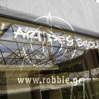 L'Art des Bijoux / Σήμανση καταστήματος 3