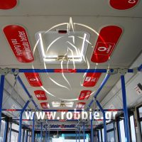 Vodafone Αεροδρόμιο / Σήμανση Λεωφορείου 4
