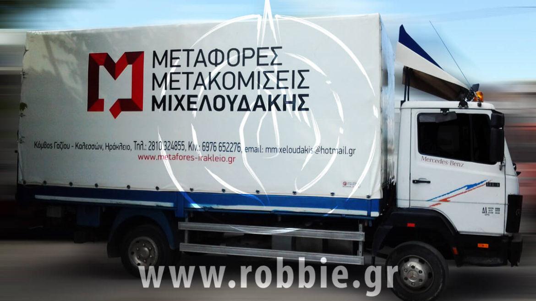 mousamades fortigon miheloudakis (1)
