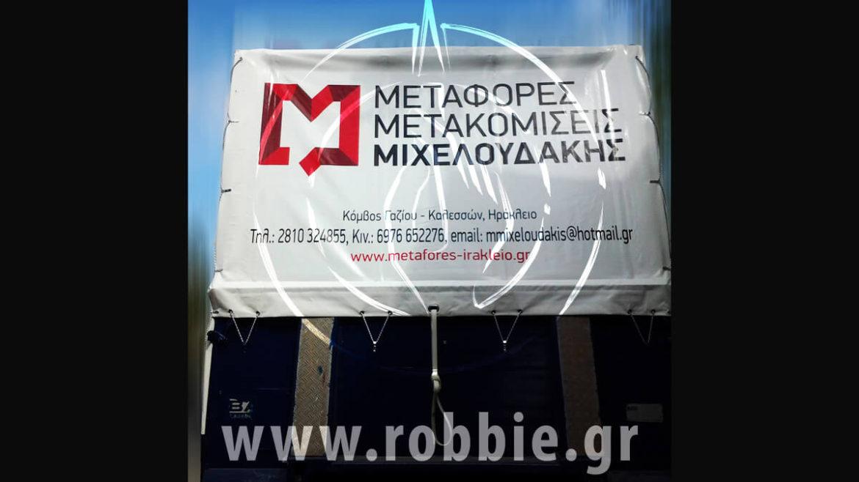 mousamades fortigon miheloudakis (2)